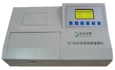 DJ-NC01农药残留速测仪