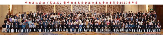 中国湿地论坛(第五届)暨中国生态学学会湿地生态专业委员会2020年年会在哈尔滨成功召开