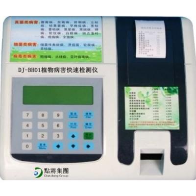 DJ-BH01植物病害快速检测仪